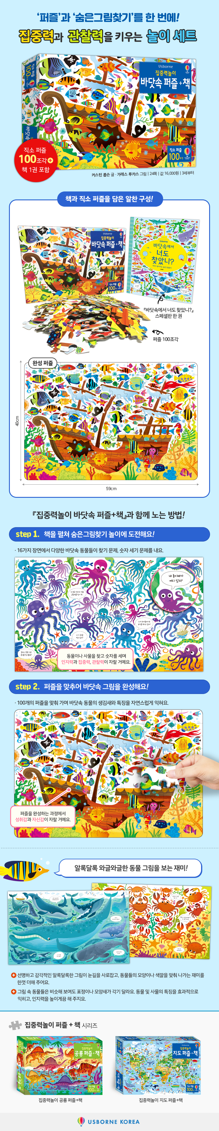 Book_and_Jigsaw_Look_and_find_under_the_sea (1)