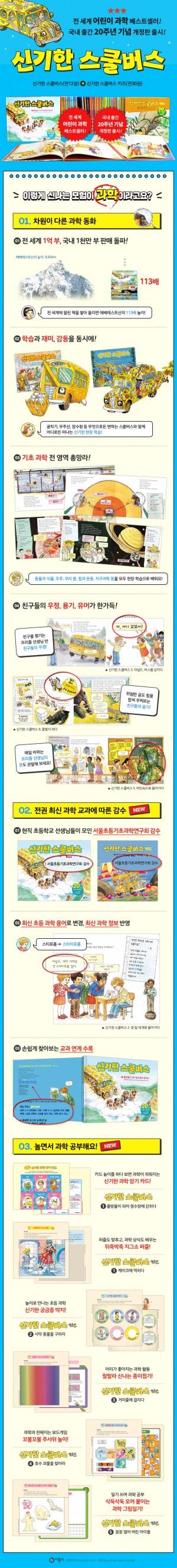 상세페이지_신기한스쿨버스오지지널+키즈(42권세트)_가격X
