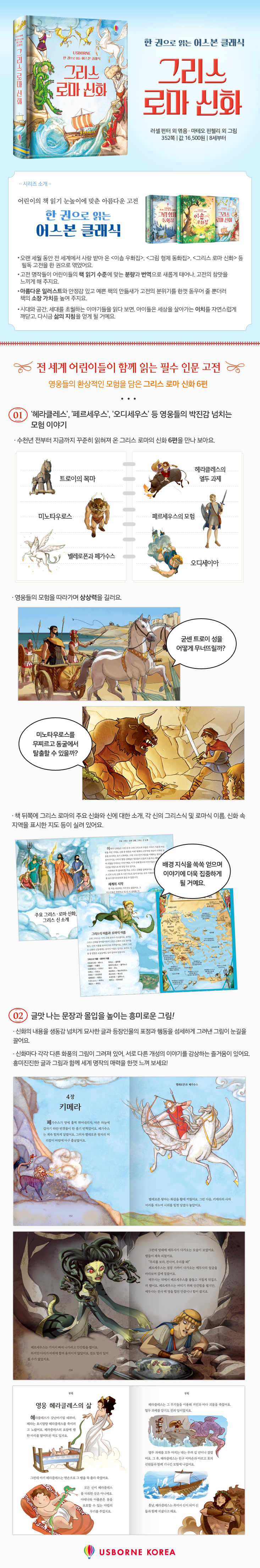 Illustrated_Stories_from_the_Greek_Myth