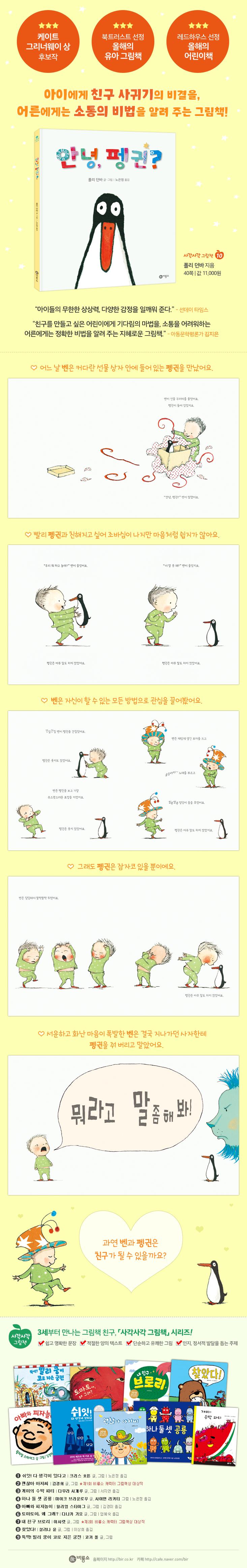 신간_안녕펭귄(수정) (2)