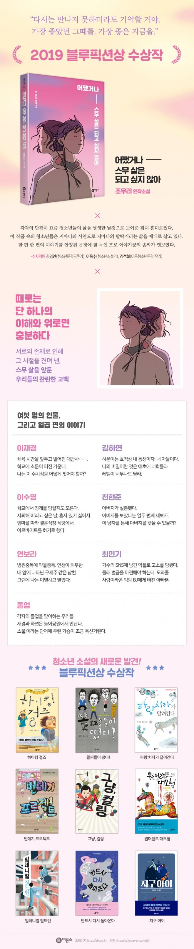 상세페이지_어쨌거나스무살은되고싶지않아(수정)