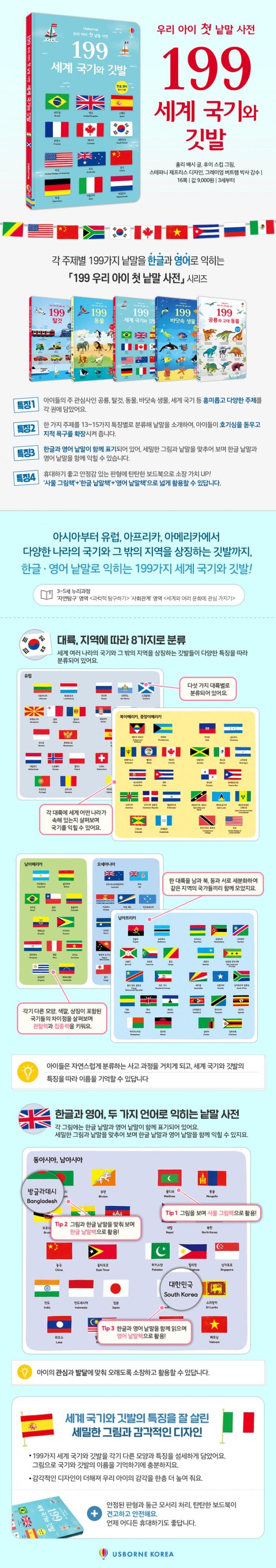 199_우리 아이 첫 낱말 사전 세계 국기와 깃발