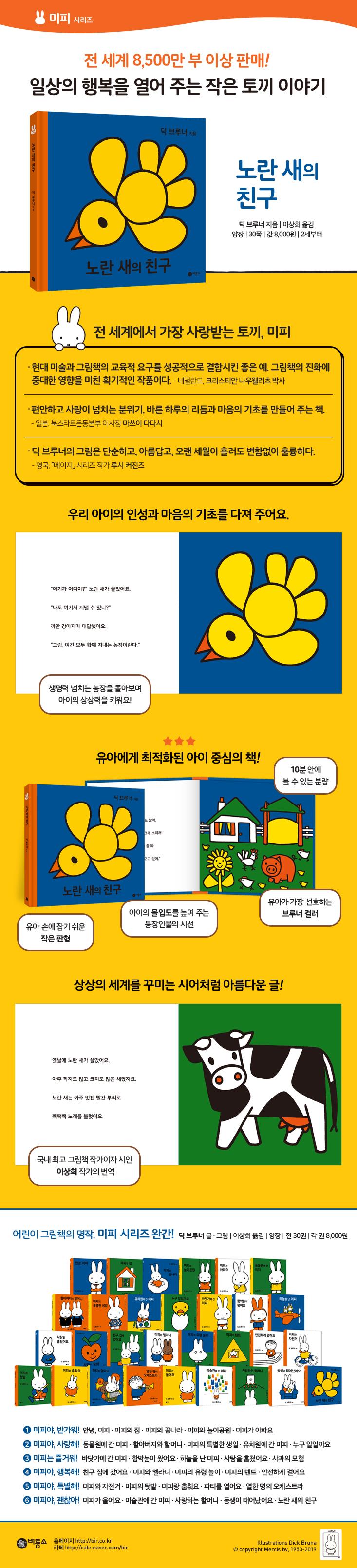노란 새의 친구_web