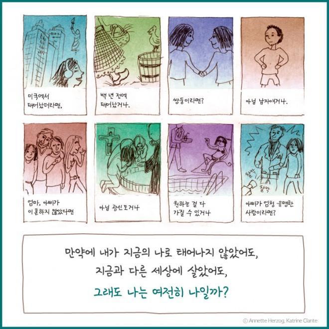 카드뉴스_나의탄생(7)