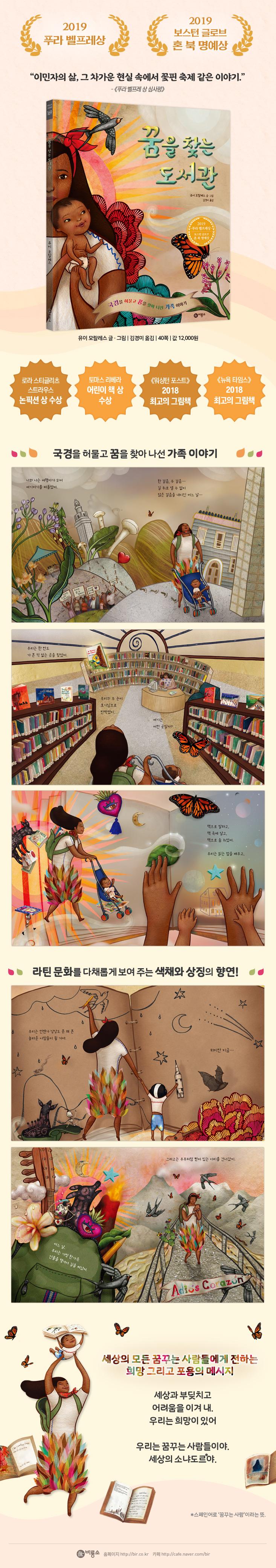 상세페이지_꿈을찾는도서관 (1)