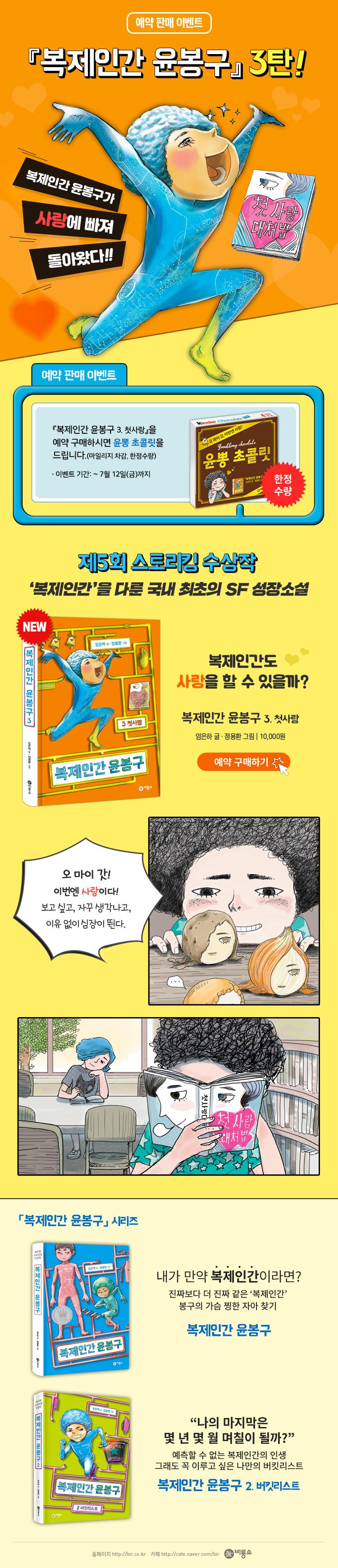 예판_복제인간윤봉구3