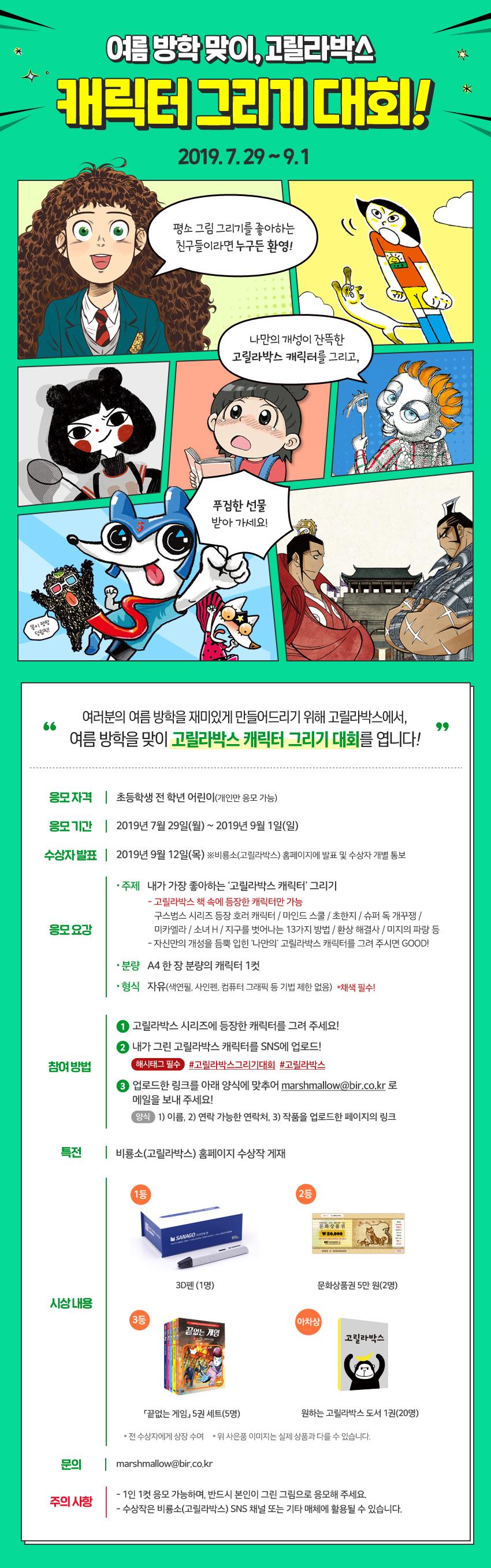 이벤트_고릴라박스_캐릭터그리기