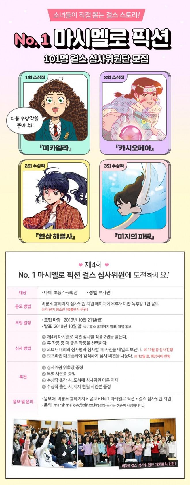 제4회마시멜로픽션걸즈_심사위원모집(수정)