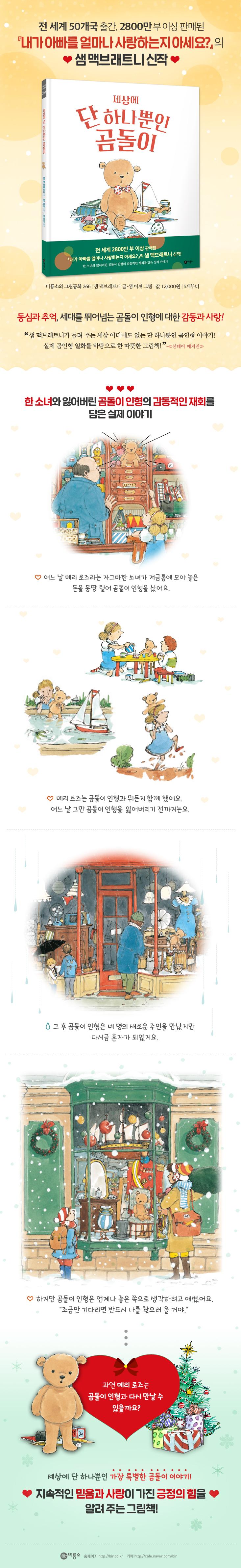단하나뿐인곰돌이_수정_웹상세페이지