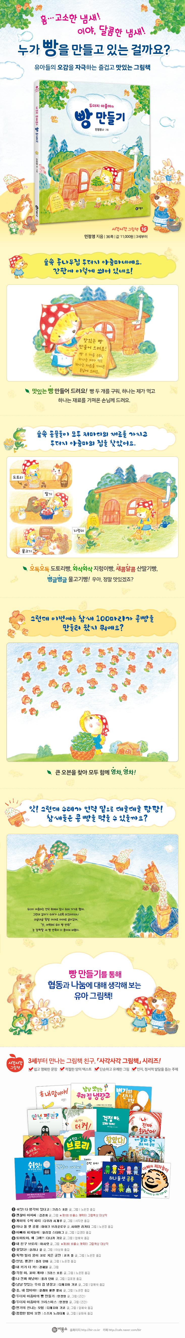 두더지아줌마의빵만들기_수정2 (1)
