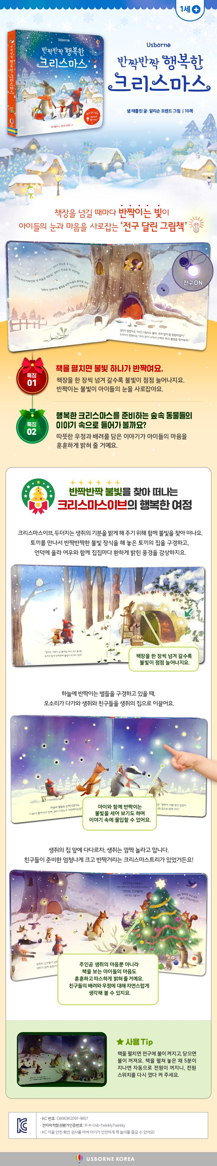 반짝반짝-행복한-크리스마스_수정