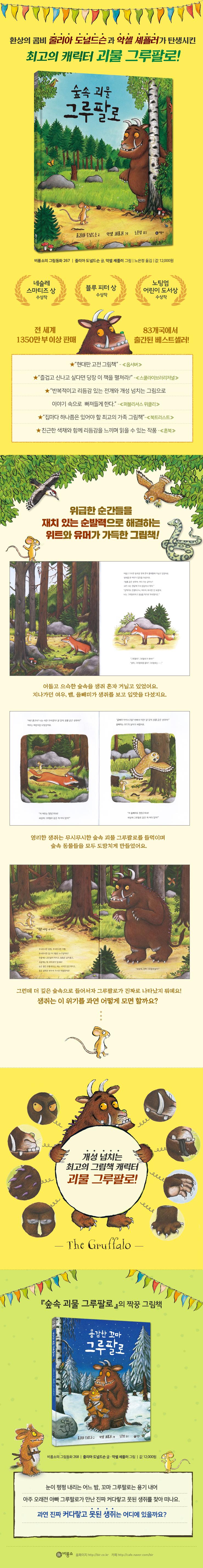 숲속 괴물 그루팔로_수정 (1)