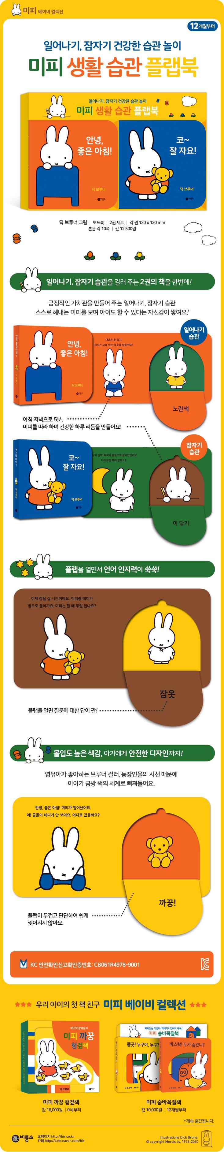 미피베이비_생활습관플랩북