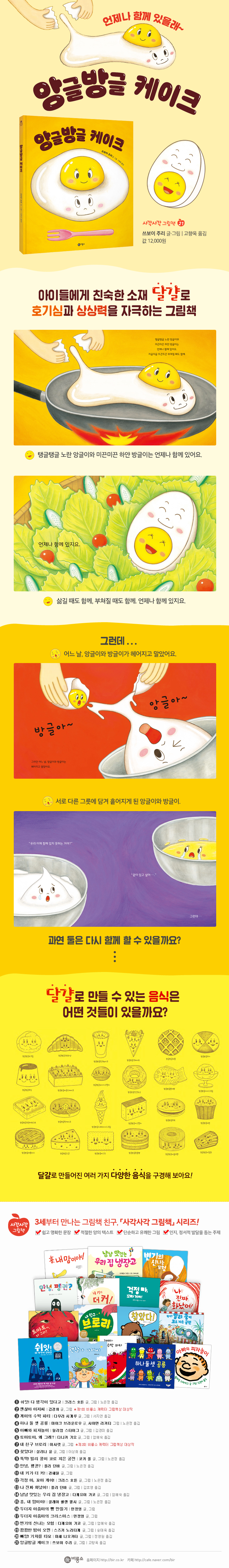 앙글방글 케이크_웹상세페이지_수정 (1)