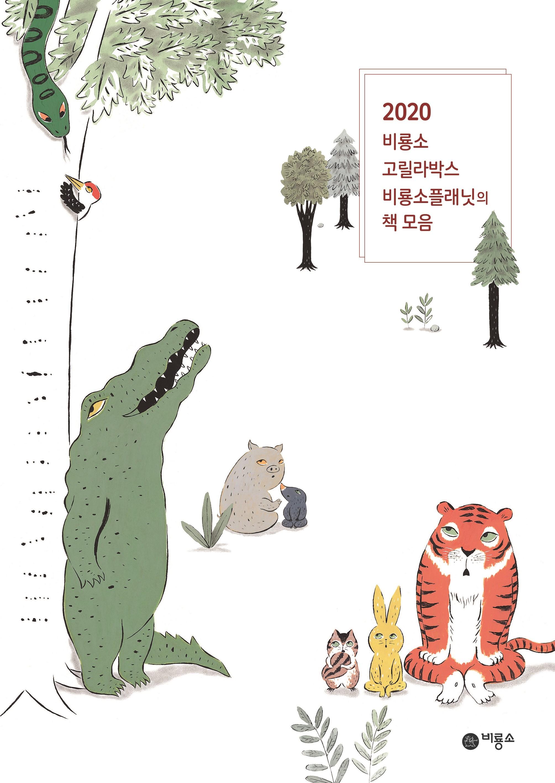 2020 비룡소 책모음