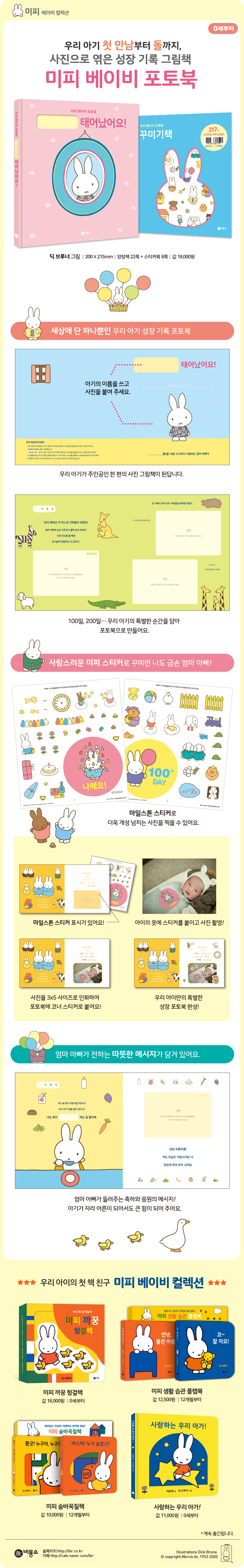 Miffy Baby Record Book_web_RE