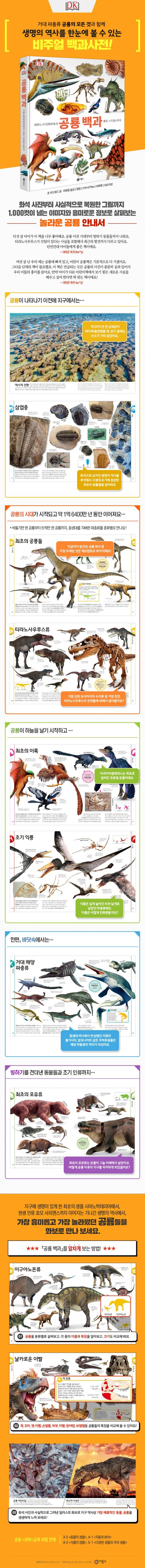 상세페이지_공룡백과_final