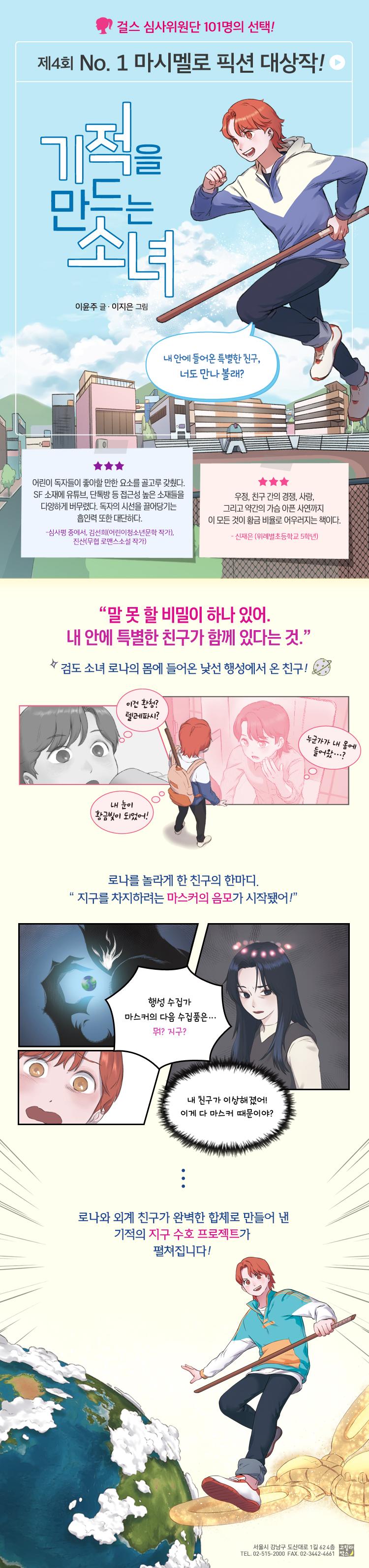 @상세페이지_기적을만드는소녀_최종수정