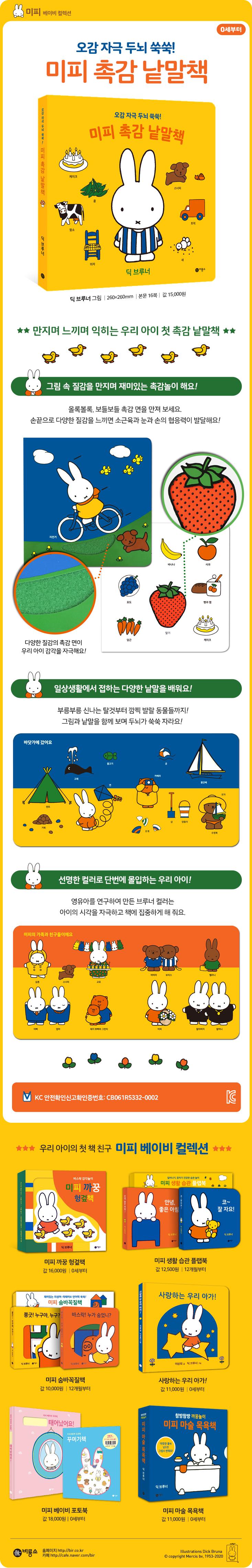 미피베이비_촉감낱말책_웹이미지
