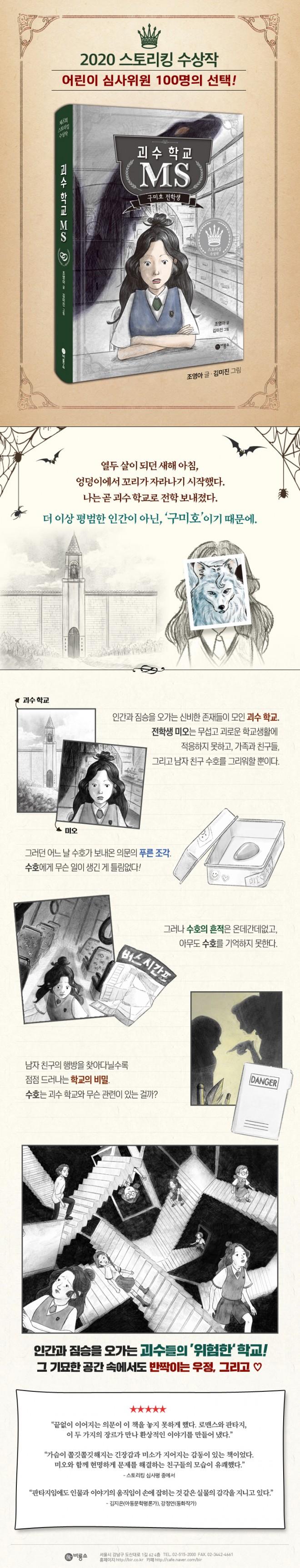 웹페이지_괴수학교MS_수정