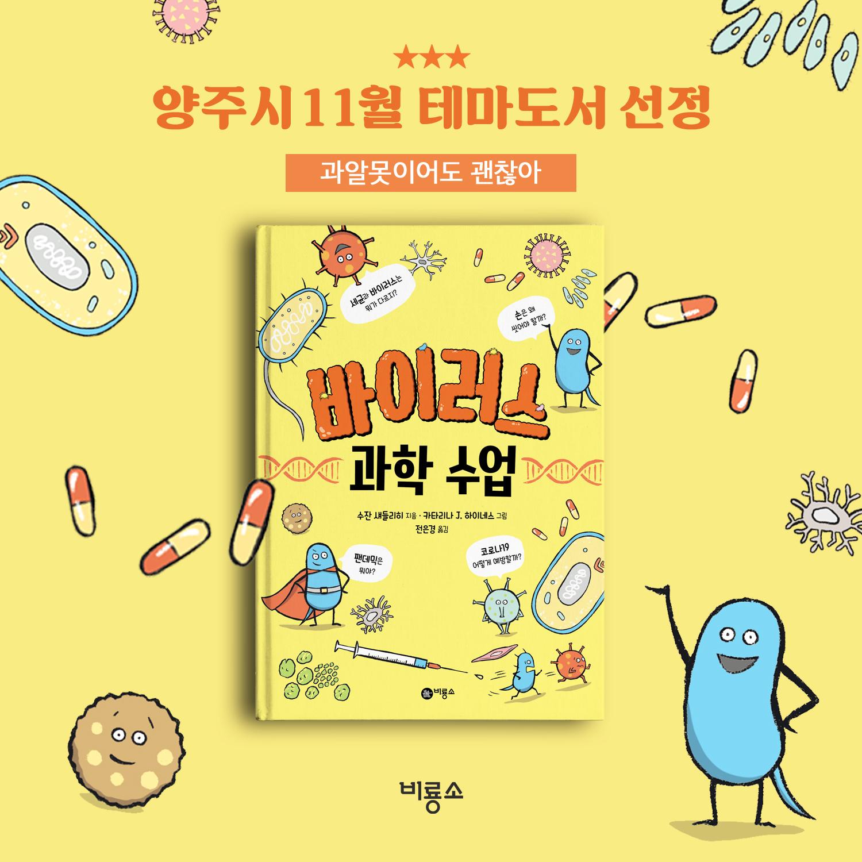 여주시 11월 테마도서 선정 1