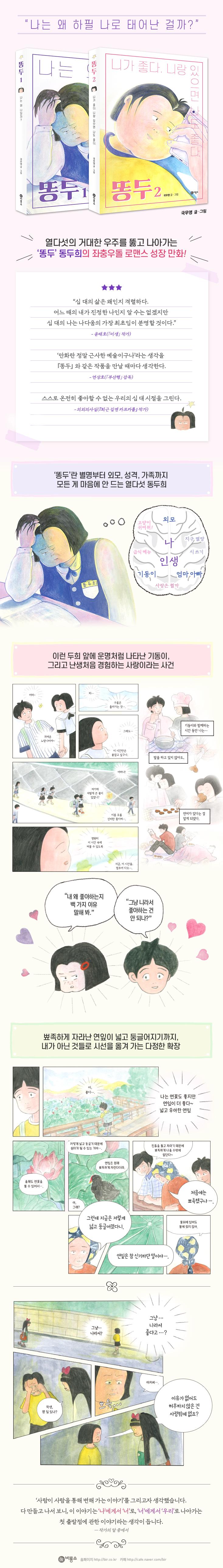 신간_똥두_m