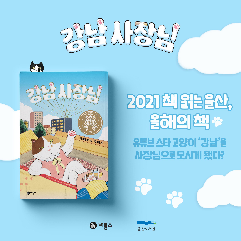 강남 사장님 울산 올해의 책