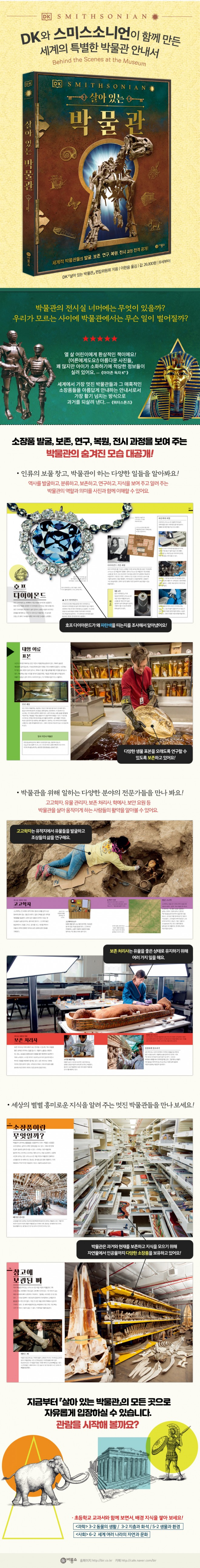 살아있는박물관_웹상세페이지