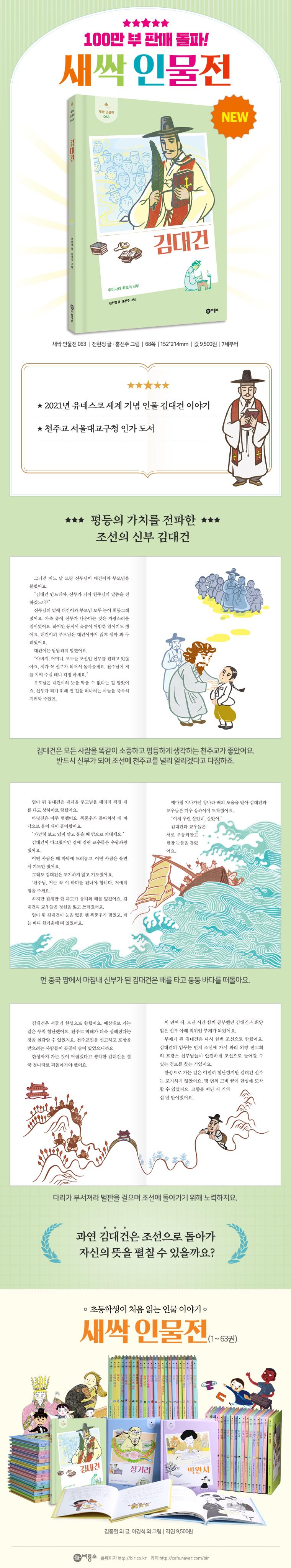 웹페이지_새싹인물전63_김대건