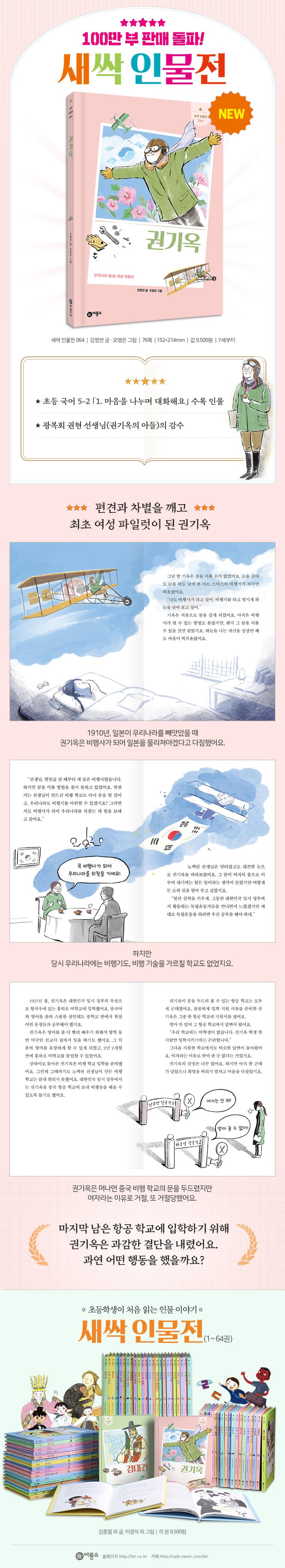 비룡소) 새싹인물전_64권_권기옥_웹페이지
