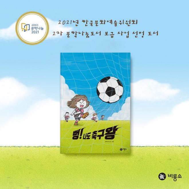 뻥나도 축구왕 한국문화예술위원회_최종본