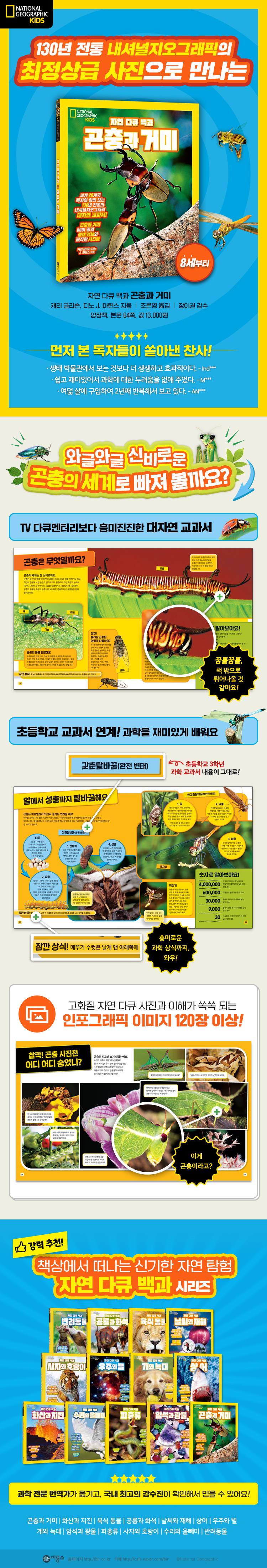 @상세페이지_냇지오_자연다큐백과_곤충과거미 (1)
