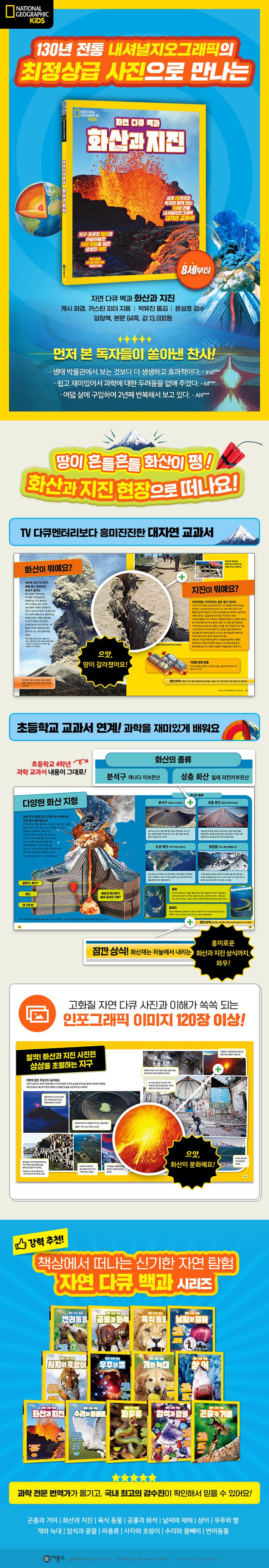 @상세페이지_냇지오_자연다큐백과_화산과지진_수정 (2)